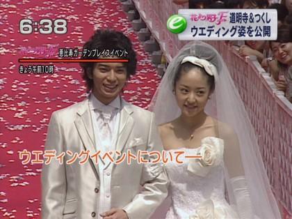 Jun Matsumoto Married