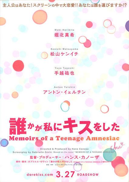 Memoirs of a Teenage Amnesiac Memoris_of_a_teenage_amnesiac_kjp